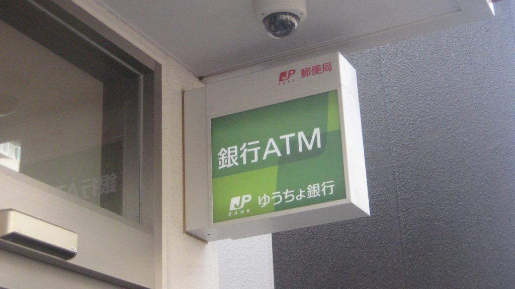 【2019年】ゆうちょ銀行で2つ以上の口座を作る事は出来るのか?