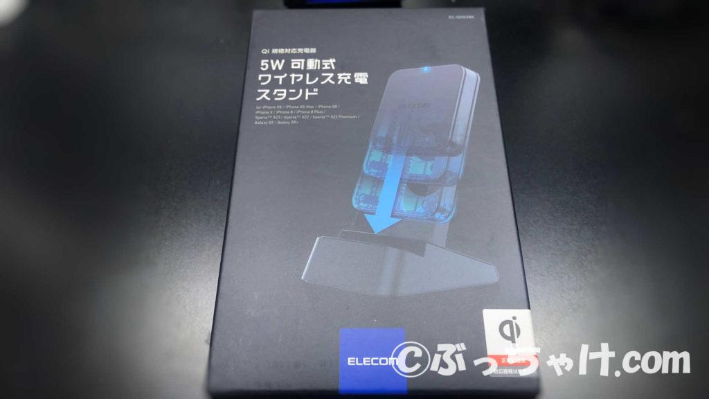 Qi 規格対応充電器 エレコムの「5W 可動式ワイヤレス充電スタンド」のレビュー!
