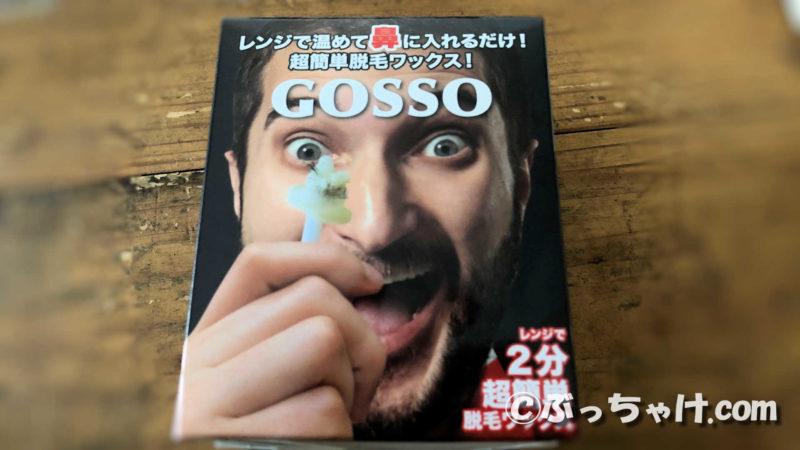 鼻毛用ブラジリアンワックス「GOSSO(ゴッソ)」を使用したレビュー