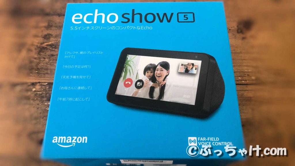 「Echo Show 5」はEchoシリーズの中で絶対に買っておきたいスマートスピーカー!