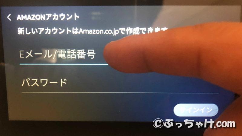 「Echo Show 5」のアマゾンアカウント入力画面
