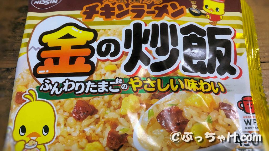 「チキンラーメンの金の炒飯」はやさしい味で食べやすい!子供達も食べやすい!