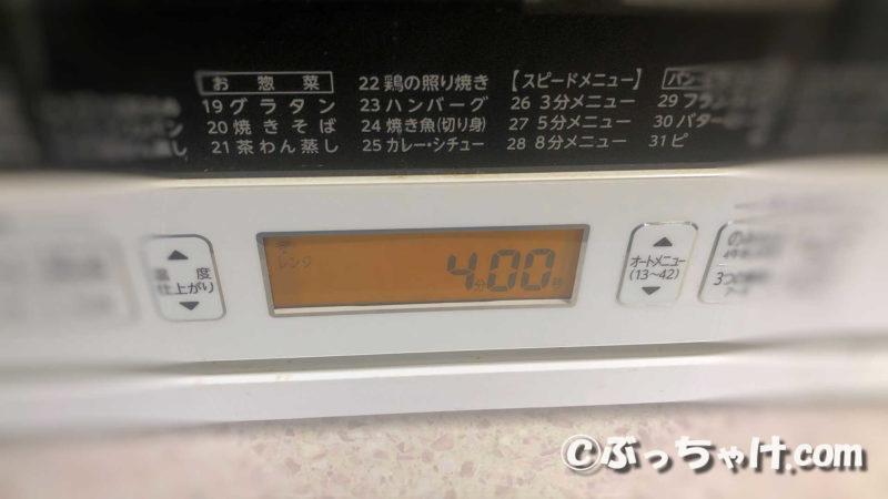「金の炒飯」を電子レンジで温める