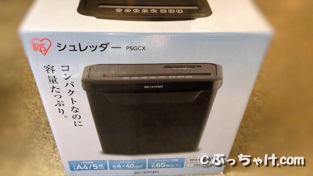 アイリスオーヤマの電動シュレッダー「P5GCX」は、コンパクトで家庭用として使うには最適!