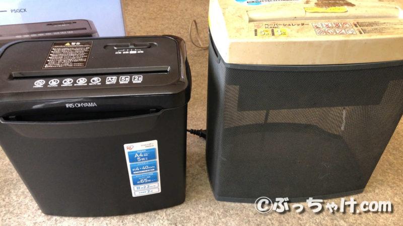 他のシュレッダーと電動シュレッダー「P5GCX」の大きさの比較