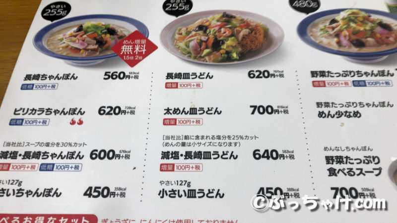 麺増量でも無料でコスパ最強の長崎ちゃんぽん