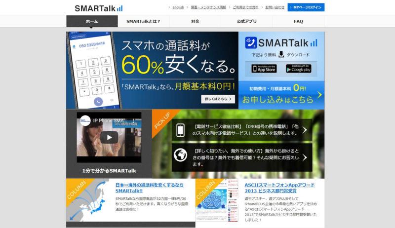 SMATalk公式サイトから登録