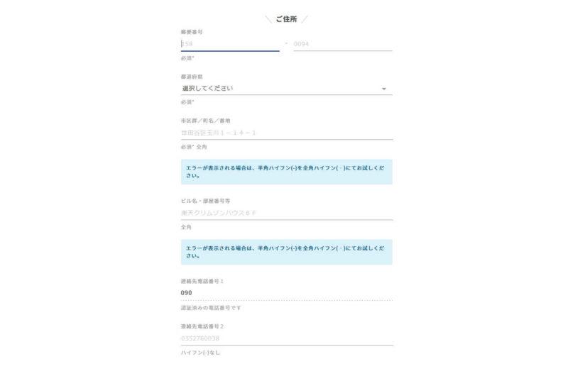 アカウント登録のための基本情報入力