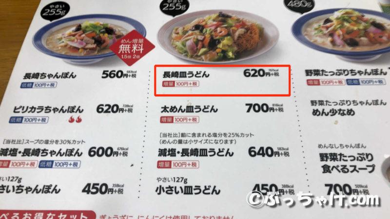 長崎皿うどんは、+100円で麺増量が出来る