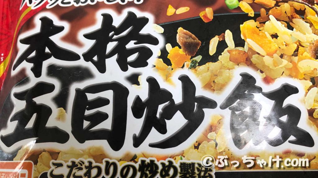 「パラっとおいしい!本格五目炒飯」 具材がゴロゴロでコスパがいい冷凍チャーハン!