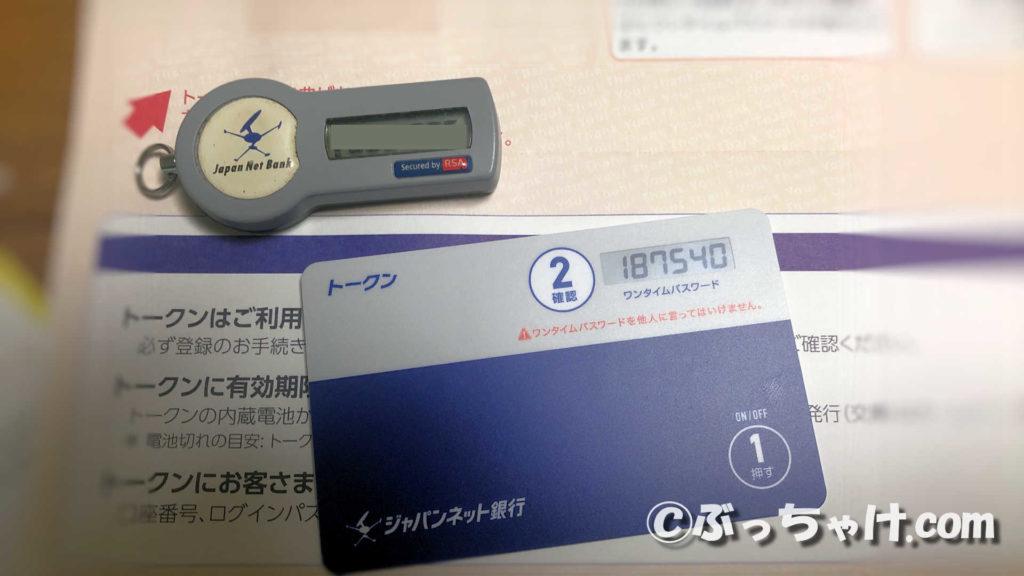 ジャパンネット銀行のキー型からカード型トークンへ切り替えた!これで持ち歩きにも便利に!