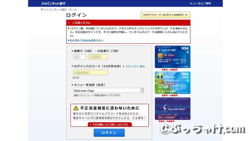 ジャパンネット銀行サイトへアクセスログイン