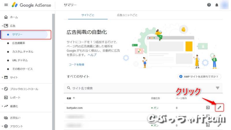 Googleアドセンス管理画面にアクセス