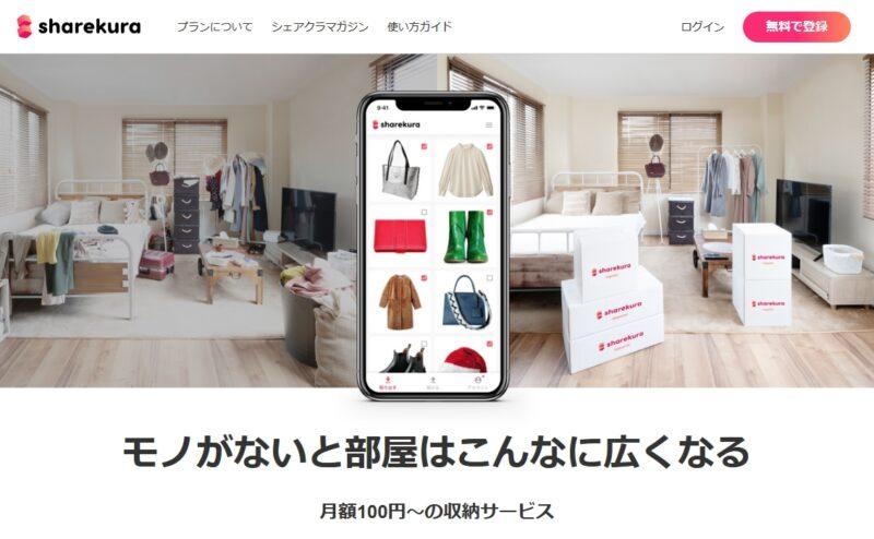 シェアクラ(sharekura)の料金やメリット・デメリット