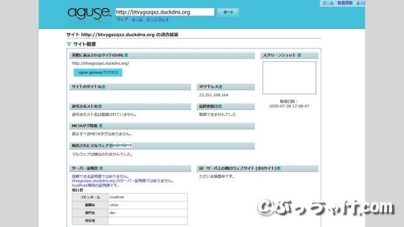 aguse.jpでどんなサイトなのか調べてみた結果