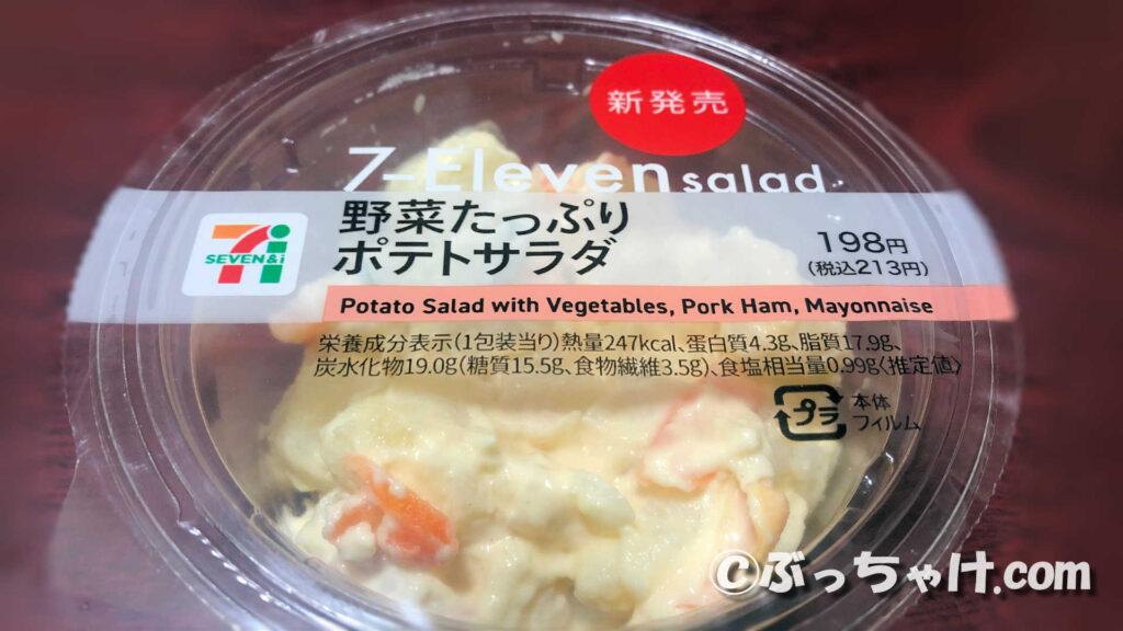 セブンイレブンのサラダ新商品「野菜たっぷりポテトサラダ」を食べてみた感想