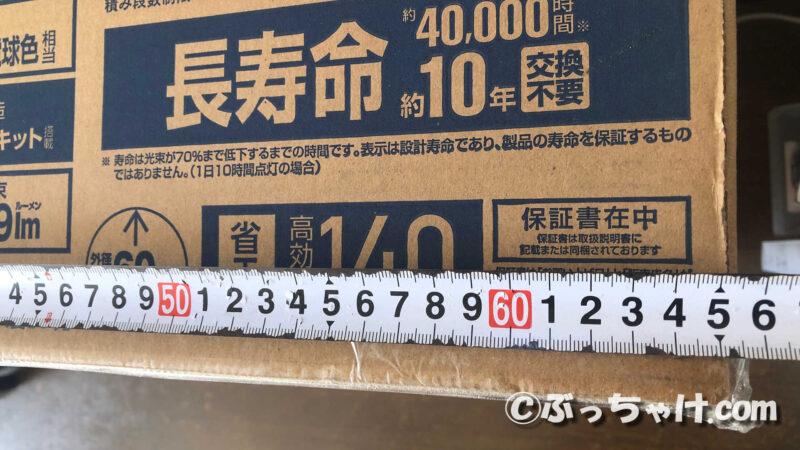 CL6DL-6.0UAITの梱包箱の大きさ