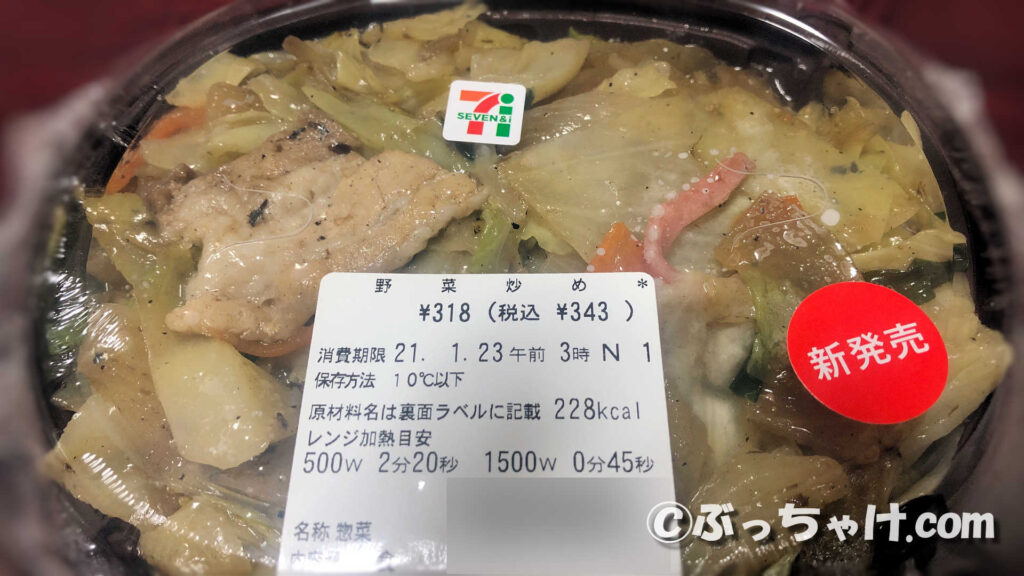 セブンイレブンの新商品「野菜炒め」って何が違う?食べてみた感想!