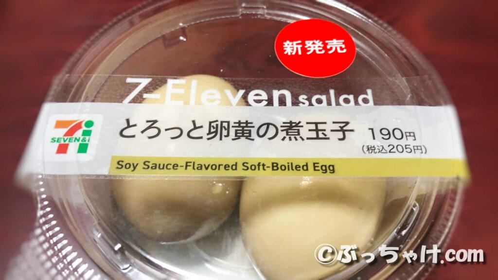 セブンイレブンの新商品「とろっと卵黄の煮玉子」を食べてみた!本当にとろっとしてる?