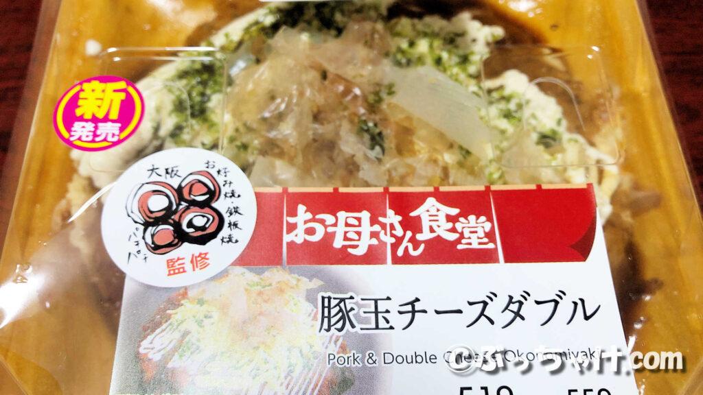 ファミリーマートの有名店監修「豚玉チーズダブル」を食べてみた感想!どれだけ美味しいの?