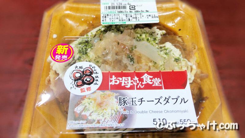 お好み焼き有名店が監修した「豚玉チーズダブル」は美味しいのか