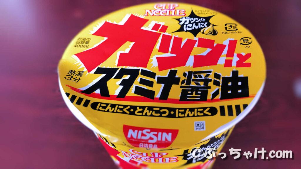 日清カップヌードル 「スタミナ醤油ビッグ」。ガツンとニンニクが効いた味!実際に食べてみた感想。