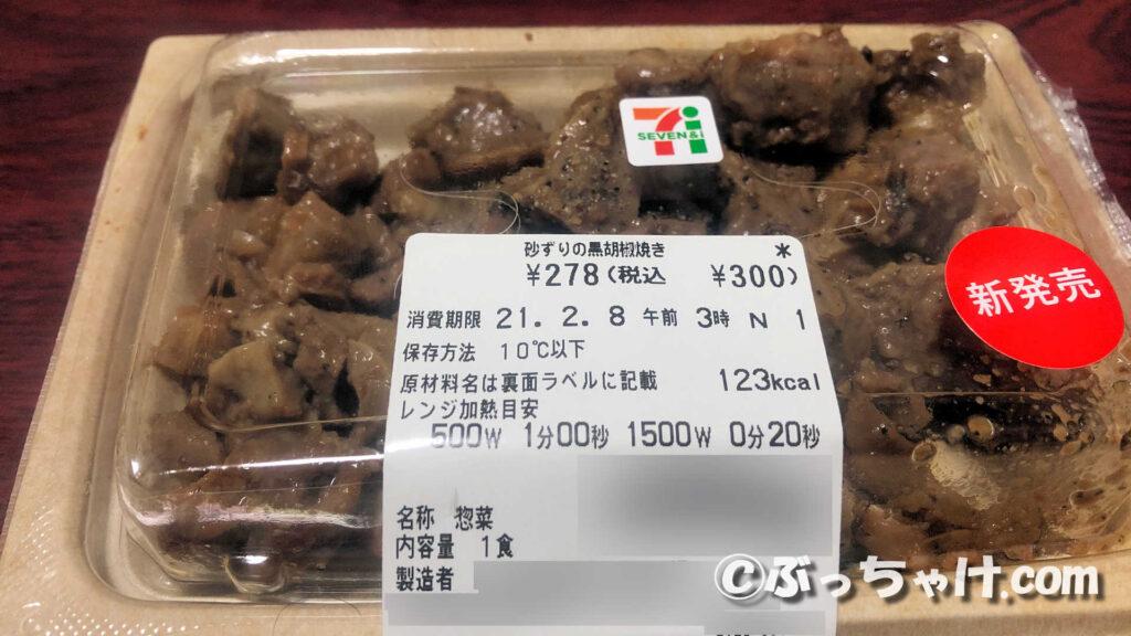 セブンイレブンの「砂ずりの黒胡椒焼き」を実際に食べてみたレビュー!