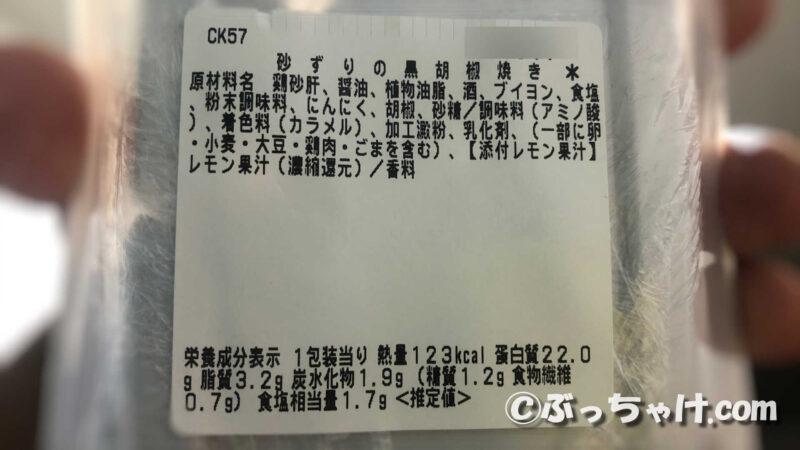 「砂ずりの黒胡椒焼き」の栄養成分表示