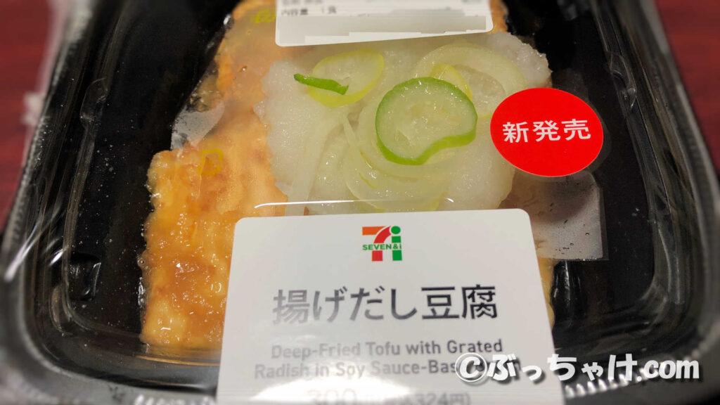 セブンイレブン「揚げ出し豆腐」の食感や味はどう?実際に食べてみた感想!