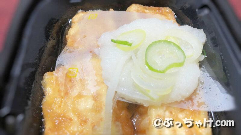 セブンイレブンの地域限定販売「揚げ出し豆腐」