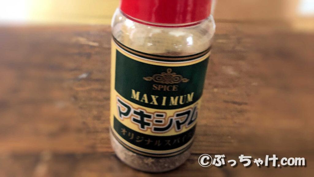お肉を美味しくする魔法のスパイス「マキシマム」。振り掛けるだけで美味しくなるお手軽調味料!