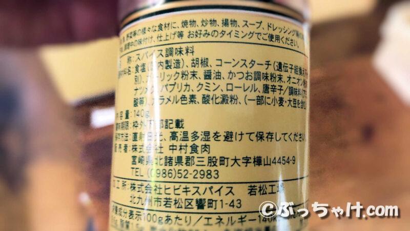 万能調味料「マキシマム」に使われている原材料