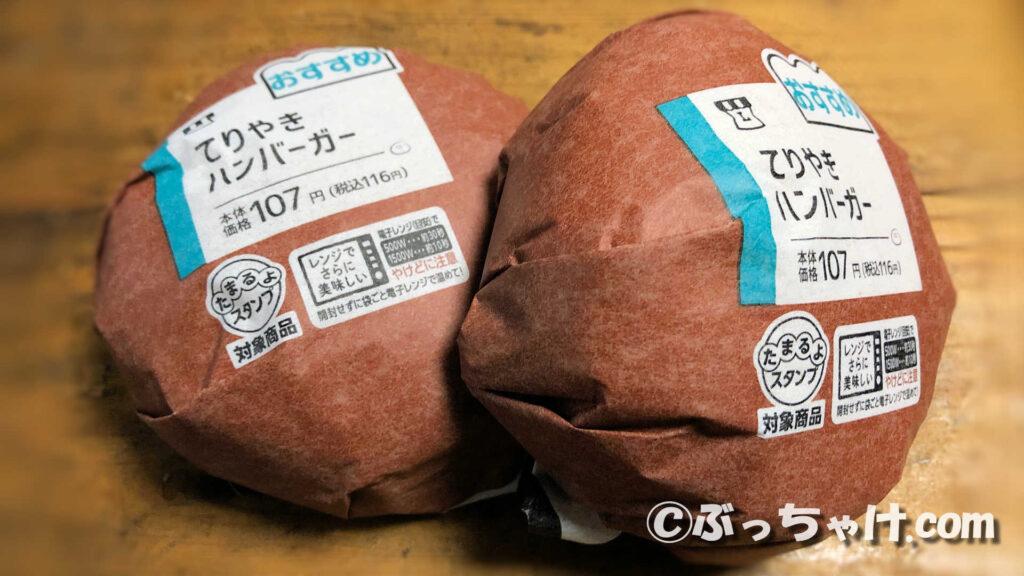 ローソンの「てりやきハンバーガー」。手頃な価格で非常にシンプル。色々アレンジしたら面白そう!