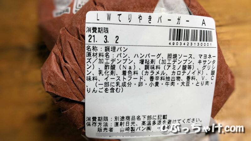ローソンの「てりやきハンバーガー」の原材料