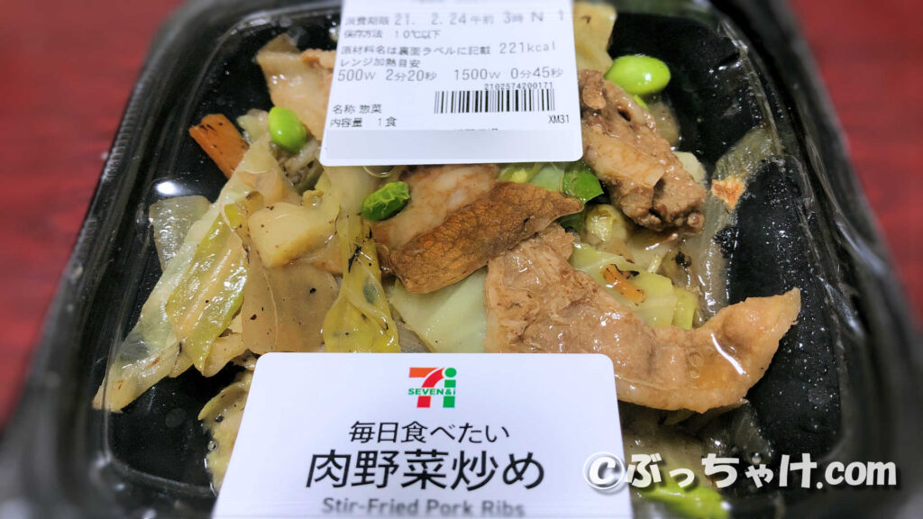セブイレブンの「毎日食べたい!肉野菜炒め」を食べてみた感想!