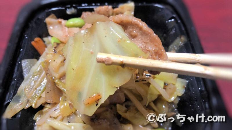 「毎日食べたい!肉野菜炒め」の食感や味