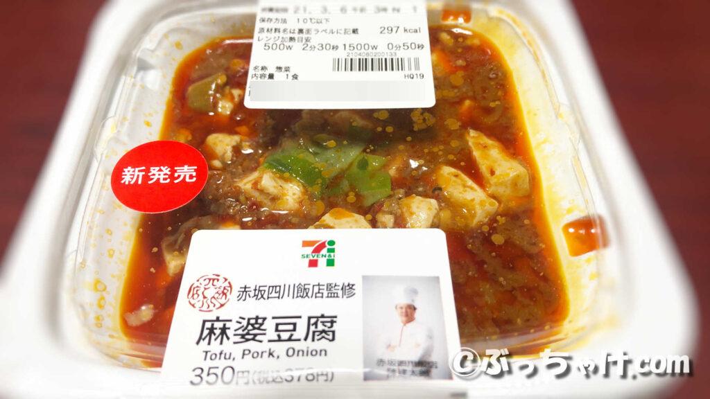 セブンイレブンの「赤坂四川飯店監修 麻婆豆腐」を実際に食べてみた!見た目から辛そうですが!