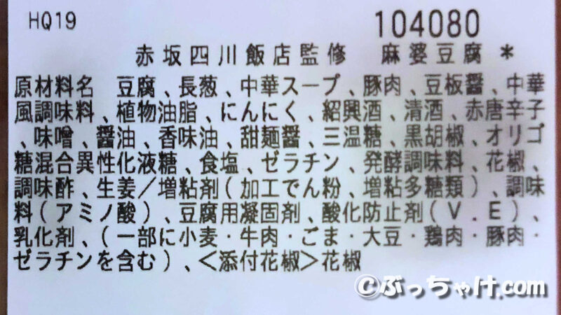 「赤坂四川飯店監修 麻婆豆腐」の原材料