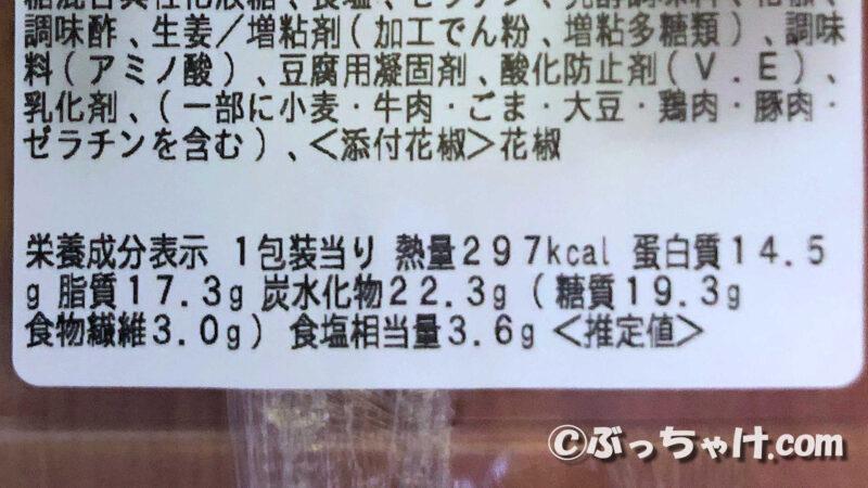 「赤坂四川飯店監修 麻婆豆腐」の栄養成分表示