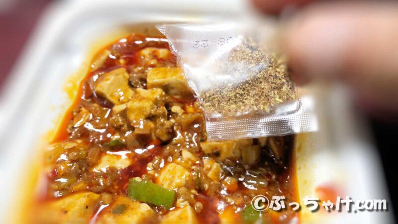 花椒をフリカケて「赤坂四川飯店監修 麻婆豆腐」を食べてみる