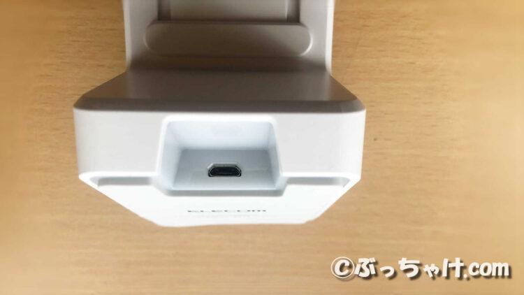 Qi対応充電器EC-QS03WFの充電口