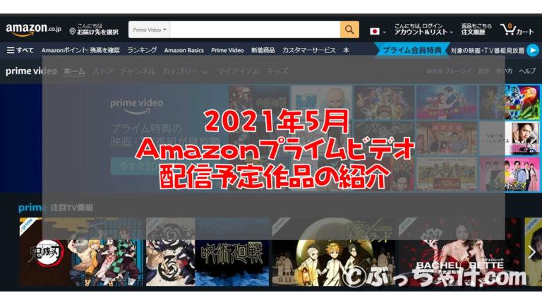【2021年5月】Amazonプライムビデオ配信予定の作品紹介