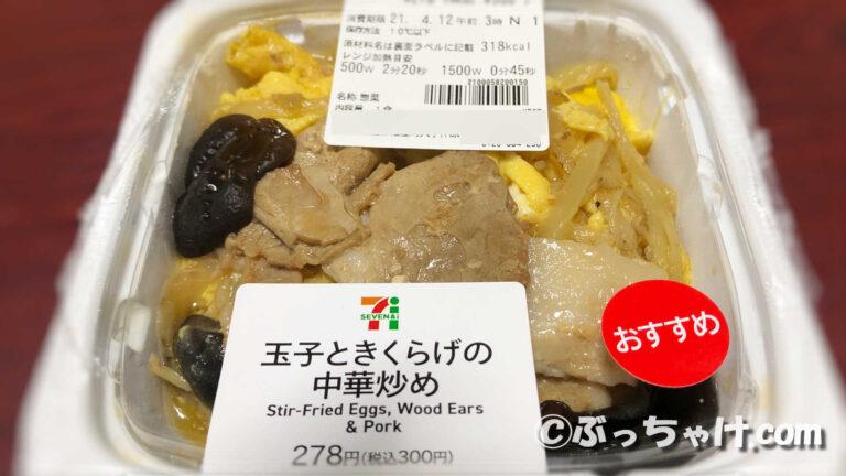 【セブンイレブン「ふんわり玉子!豚肉ときくらげの中華炒め」】を食べてみた感想!