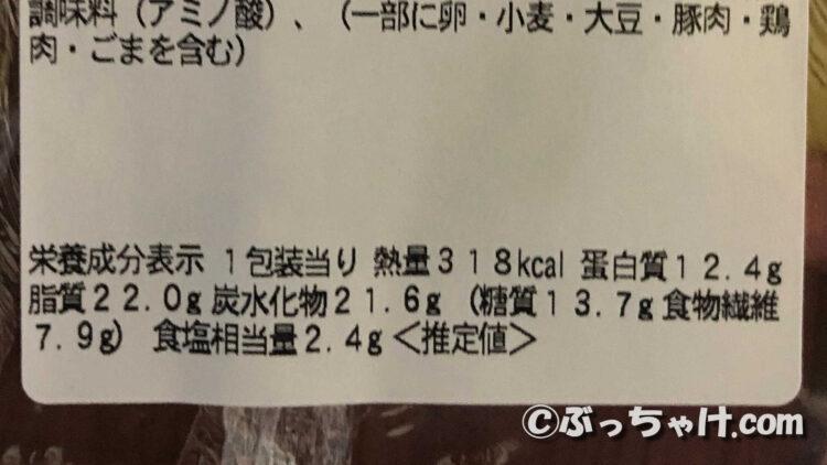 「ふんわり玉子!豚肉ときくらげの中華炒め」の栄養成分表示