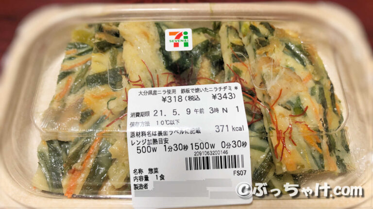 【セブンイレブン「大分県産ニラ使用 鉄板で焼いたニラチヂミ】を食べてみた感想!