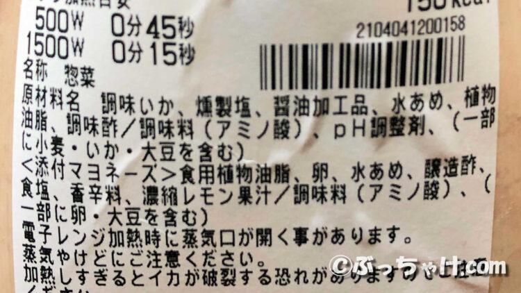 「燻製香るおつまみ焼きイカ」に使われている原材料