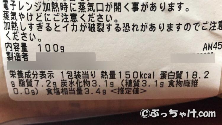 「燻製香るおつまみ焼きイカ」の栄養成分表