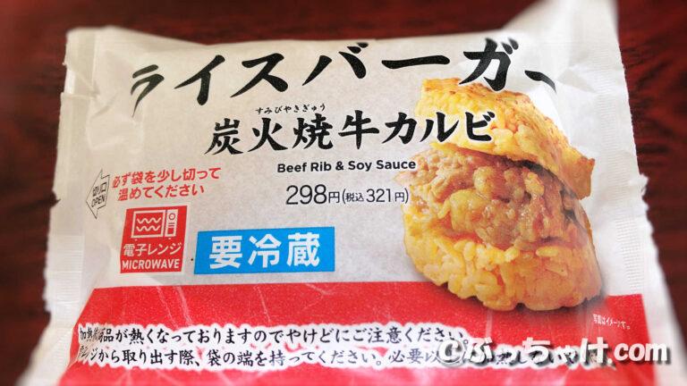 【セブンイレブン「ライスバーガー炭火焼牛カルビ」】を実際に食べてみた感想!
