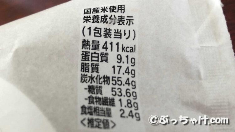 「ライスバーガー炭火焼牛カルビ」の栄養成分表