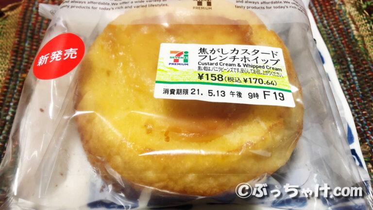 【セブンイレブン「焦がしカスタードフレンチホイップ」】を食べてみた感想!